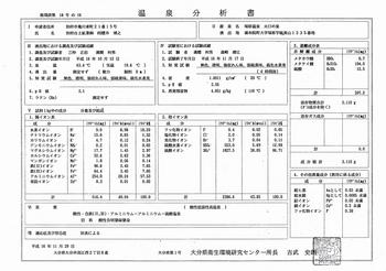 塚原温泉温泉分析書.jpg