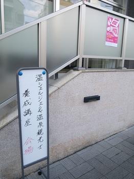 温シェルジェ&温泉観光士2.JPG