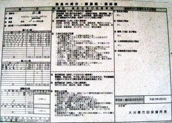 長湯温泉ガニ湯温泉分析書.jpg